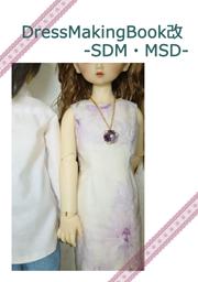 DressMakingBook改-SDM・MSD-